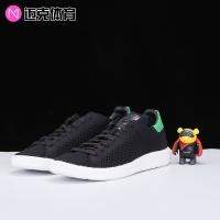 迈克体育 Adidas tan Smith Boost 三叶草 男子休闲板鞋 BZ0095