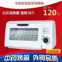 西洋参切片机配套中药材电烤参茸烘烤箱豪华型红外发热烘商用特价