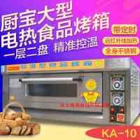 厨宝商用烤箱一层二盘电烤箱烤面包蛋挞披萨单层双盘定时电热烤箱