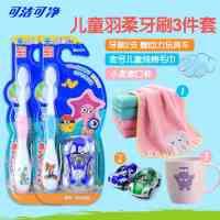 可洁可净 儿童软毛牙刷3-6-12岁宝宝牙刷羽柔刷丝牙刷三件套K303C