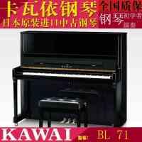 日本原装进口卡瓦依二手钢琴 莱茵琴行 立式BL-71 实体店直销