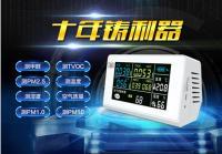 精准甲醛pm2.5检测仪雾霾空气质量测试仪家用TVOC苯pm10测量仪器